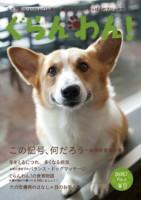 『ぐらんわん!』Vol.4 表紙:夾くん(ウェルッシュコーギー・P・当時7歳)