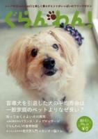 『ぐらんわん!』Vol.10 表紙:チェリーくん(ヨーキー×プードル・当時17歳)