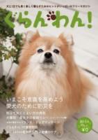 『ぐらんわん!』Vol.11 表紙:まろんちゃん(ポメラニアン・当時7歳)