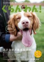 『ぐらんわん!』Vol.12 表紙:ランちゃん(ブリタニースパニエル・当時4歳)