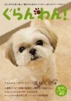 『ぐらんわん!』Vol.15 表紙:ゆずちゃん(シーズー・当時9歳)