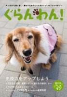 『ぐらんわん!』Vol.18 表紙:ジェミニちゃん(Mダックス・当時14歳)