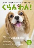 『ぐらんわん!』Vol.20 表紙:太郎くん(キャバリア・キングチャールズ・スパニエル・当時7歳)