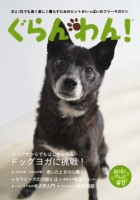 『ぐらんわん!』Vol.22 表紙:美卯ちゃん(ミックス・当時12歳)