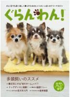 『ぐらんわん!』Vol.23 表紙:ここあちゃん(チワワ・当時12歳)、鈴ちゃん(チワワ・当時9歳)、音々ちゃん(チワワ・当時8歳)
