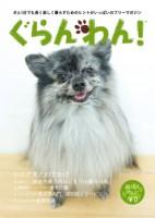 『ぐらんわん!』Vol.27 表紙:翔 くん(ポメラニアン・当時7歳)