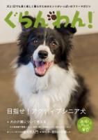 『ぐらんわん!』Vol.30 表紙:フィールちゃん(ボーダーコリー・当時13歳)