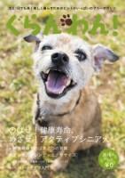 『ぐらんわん!』Vol.31 表紙:キラちゃん(ボーダーテリア・当時9歳)