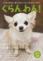 『ぐらんわん!』Vol.35 表紙:りくくん(チワワ・当時12歳)