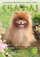 『ぐらんわん!』Vol.39 表紙:卯依(メイ)ちゃん(ポメラニアン・当時8歳)