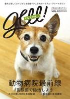 『ぐらんわん!』Vol.42 表紙:ジュリちゃん・(ジャックラッセルテリア・当時10歳)