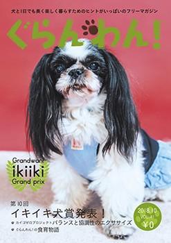 イキイキ犬賞「ぐらんわん!賞」は表紙モデルにも