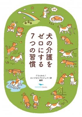 『犬の介護をゼロにする7つの習慣』(ぐらんわん!カイゴゼロプロジェクト部編著)