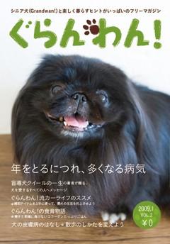 『ぐらんわん!』Vol.2 表紙:慎之介くん(ペキニーズ・当時7歳)