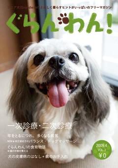 『ぐらんわん!』Vol.3 表紙:ハッピーくん(ラサ・アプソ・当時12歳)