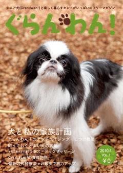 『ぐらんわん!』Vol.7 表紙:明珍くん(狆・当時12歳)