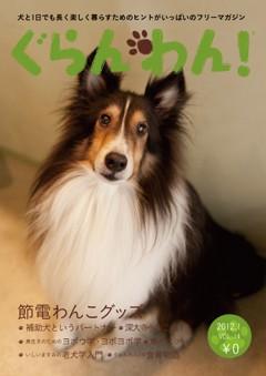 『ぐらんわん!』Vol.14 表紙:デュークくん(シェルティ・当時12歳)