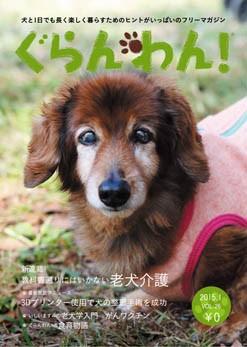 『ぐらんわん!』Vol.26 表紙:ホクトくん(Mダックスフンド・当時18歳)
