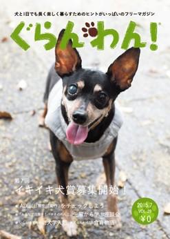 『ぐらんわん!』Vol.28 表紙:グウィン アプ ニーズ(M・ピンシャー・当時推定11歳)
