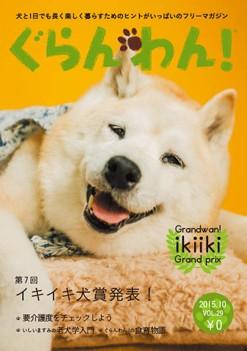 『ぐらんわん!』Vol.29 表紙:ごまちゃん(柴犬・当時18歳) ★第7回イキイキ犬賞 「ぐらんわん!賞」