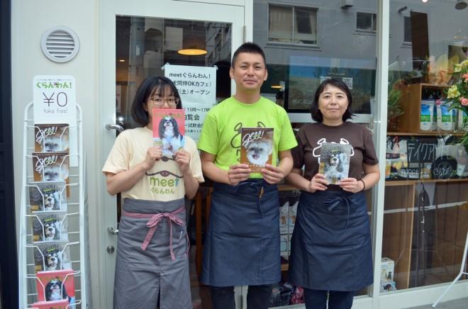 ドッグカフェ『meet ぐらんわん!』が東京・用賀にオープン。ペットシッターなどの資格を持つ店長・小松さん(中央)お手製のお料理も