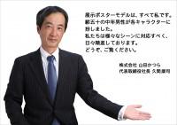 山田かつら代表取締役社長・久間康司氏の素顔