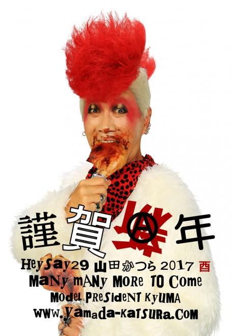 山田かつら代表取締役社長・久間康司氏がモデルを務める年賀ポスターコレクション
