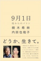 『9月1日 母からのバトン』(ポプラ社刊)