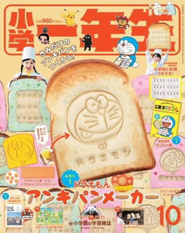 『小学一年生』10月号の表紙画像