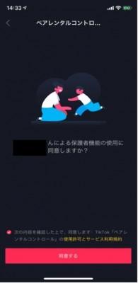 「ペアレンタルコントロール(保護者管理)」画面