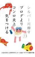 単行本『シルバー川柳9』(9月5日発売)