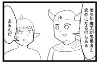 がい子くじん (@gaiko_kujin) 漫画特選