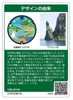 第10弾マンホールカード 画像提供/GKP