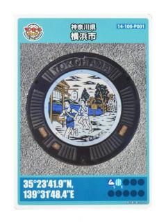 第30回 下水道職員健康駅伝大会にて配布されたもの。