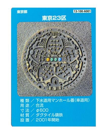 希少カード。東京都東京23区(試作品。一般配布なし)