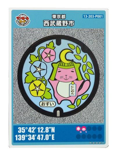 希少カード。東京都西武蔵野市のキャラクター(ドラマ『アンナチュラル』の第4話に登場した架空の自治体のカード。一般配布なし)