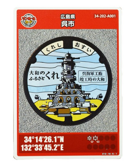 人気カード。広島県呉市の戦艦大和マンホール蓋。