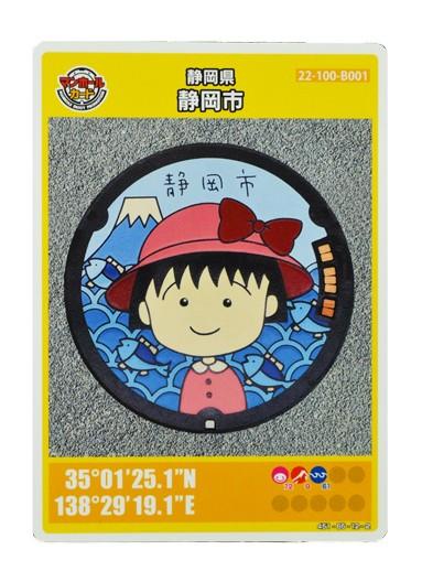 人気カード。静岡県静岡市の「ちびまる子ちゃん」マンホール蓋。