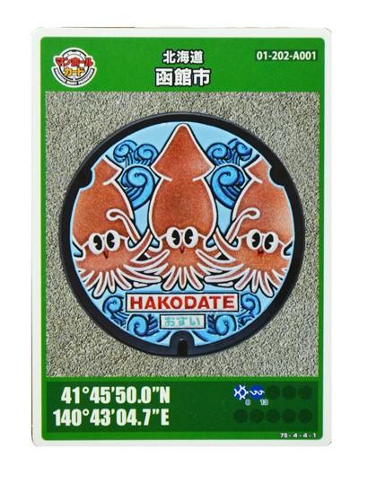 人気カード。北海道函館市のイカマンホール蓋。