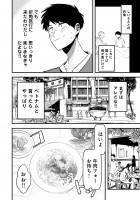 『リトル・ロータス』西浦キオ 1話 9/31