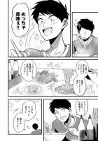 『リトル・ロータス』西浦キオ 1話 11/31