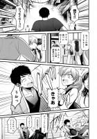 『リトル・ロータス』西浦キオ 1話 16/31