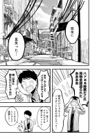 『リトル・ロータス』西浦キオ 1話 18/31