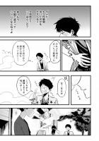 『リトル・ロータス』西浦キオ 1話 20/31