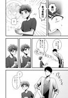 『リトル・ロータス』西浦キオ 1話 21/31
