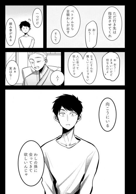 『リトル・ロータス』西浦キオ 1話 4/31