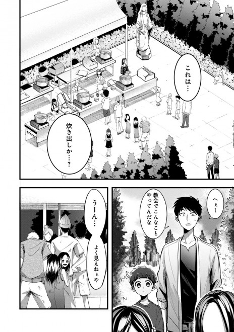 『リトル・ロータス』西浦キオ 1話 23/31