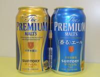 (左から)サントリービール『ザ・プレミアム・モルツ』、『ザ・プレミアム・モルツ<香る>エール』