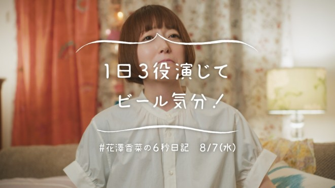 サントリー公式WEB動画「#花澤香菜の6秒日記」より