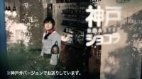 江崎グリコ『神戸ローストショコラ』の新CM「なぜ神戸(神戸弁ver.)」篇より
